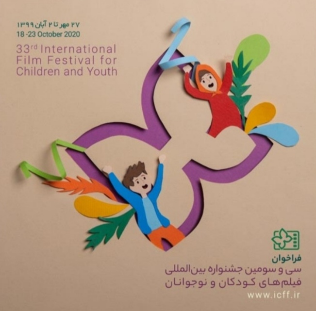 Appel à film : 33rd International Film Festival for Children and Youth